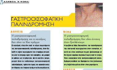Γαστροοισοφαγική παλινδρόμηση | vita.gr