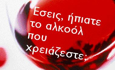 Έσεις, ήπιατε το αλκοόλ που χρειάζεστε; | vita.gr