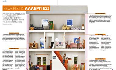 Σπίτι: Έξωση στις αλλεργίες! | vita.gr