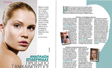 Ανάπλαση επιδερμίδας: Πρόσωπο σαν καινούργιο!   vita.gr