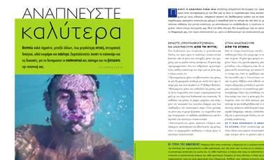 Aναπνεύστε  καλύτερα | vita.gr