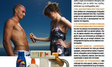 Άνδρας: Πυρ, ανήρ και θάλασσα! | vita.gr