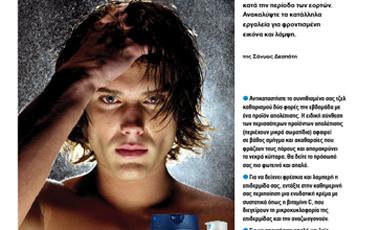 Άνδρας: Αρρενωπή λάµψη | vita.gr