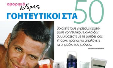 Άνδρας: Γοητευτικοί στα 50   vita.gr
