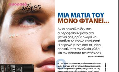 Άνδρας: Μια ματιά του μόνο φτάνει… | vita.gr