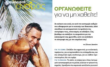 Άνδρας: Οργανωθείτε για να μη χαθείτε! | vita.gr