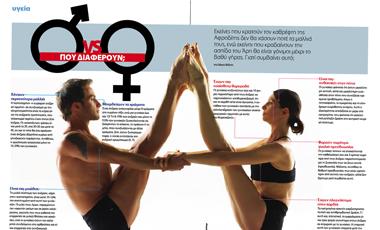 Άνδρες vs Γυναίκες: Πού διαφέρουν; | vita.gr