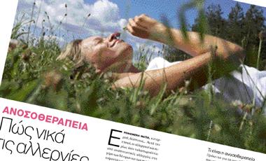 Ανοσοθεραπεία: Πως νικά τις αλλεργίες | vita.gr