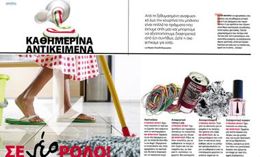 Καθημερινά αντικείμενα σε νέο ρόλο | vita.gr