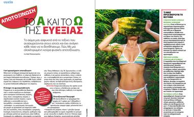 Αποτοξίνωση: Το Α και το Ω της ευεξίας | vita.gr