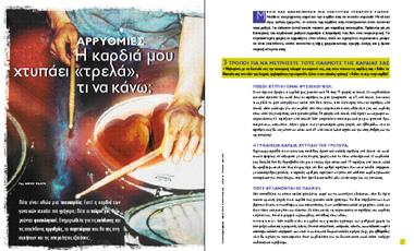 Aρρυθμίες: H καρδιά μου χτυπάει «τρελά», τι να κάνω; | vita.gr