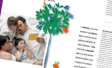 Πώς θα αποφύγω τις ασθένειες  των γονιών μου; | vita.gr