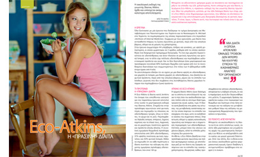 Eco-Αtkins, η «πράσινη» δίαιτα | vita.gr