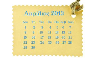 Οι προτάσεις του Vita (5-12/4/2013) | vita.gr