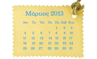 Οι προτάσεις του Vita (8-15/3/2013) | vita.gr