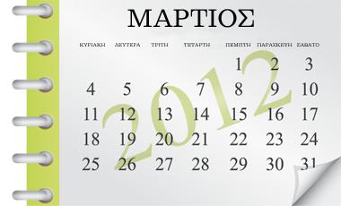 Τα top της εβδομάδας (9-16/3/2012)   vita.gr