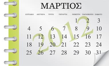 Τα top της εβδομάδας (16-23/3/2012) | vita.gr