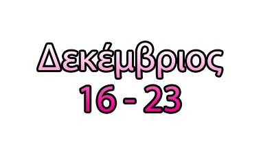 Τα top της εβδομάδας (16-23/12/2011) | vita.gr