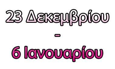 Τα top των εορτών (23/12/2011 – 6/1/2012) | vita.gr