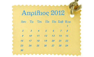 Τα top της εβδομάδας (20-27/4/2012) | vita.gr