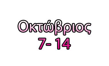 Τα top της εβδομάδας (7-14/10/2011) | vita.gr