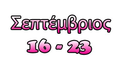 Τα top της εβδομάδας (16-23/9/2011) | vita.gr
