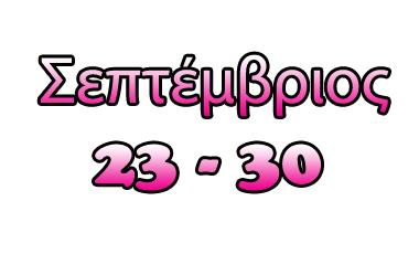 Τα top της εβδομάδας (23-30/9/2011) | vita.gr