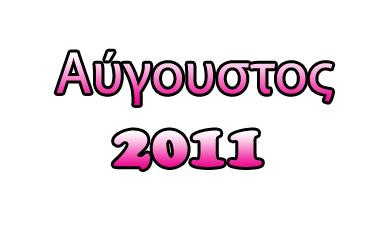 Οι προτάσεις του καλοκαιριού<br/>Αύγουστος 2011 | vita.gr