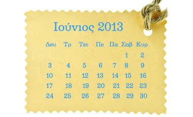 Οι προτάσεις του Vita (7-14/6/2013) | vita.gr