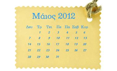 Τα top της εβδομάδας (4-11/5/2012) | vita.gr