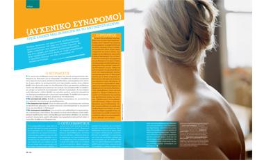 Αυχενικό σύνδρομο: Τρεις ειδικοί μάς βοηθούν να το αντιμετωπίσουμε | vita.gr