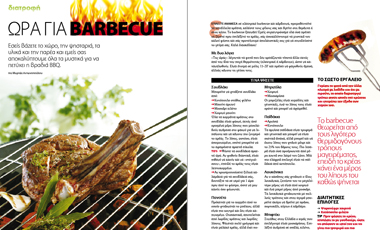 Ώρα για barbecue | vita.gr