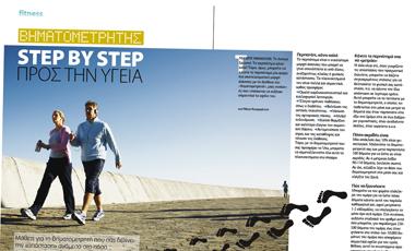 Βηματομετρητής: Step by step προς την υγεία   vita.gr
