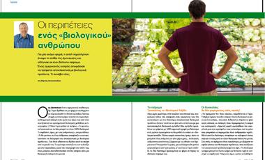 Οι περιπέτειες ενός «βιολογικού» ανθρώπου   vita.gr