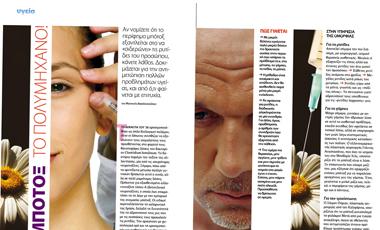 Μπότοξ το πολύμηχανο! | vita.gr
