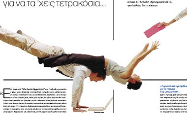 Και τώρα software για να τα 'χεις τετρακόσια… | vita.gr