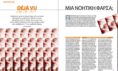 DÉJΑ VU: Μία νοητική φάρσα;   vita.gr