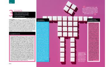 3 ειδικοί μας βοηθούν να απομακρύνουμε το διαβήτη | vita.gr