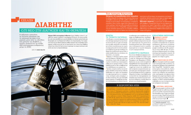 Διαβήτης: Ό,τι νέο στη διάγνωση και τη θεραπεία | vita.gr