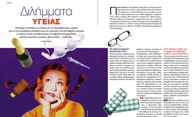 ∆ιλήµµατα υγείας | vita.gr
