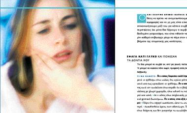 6 τρόποι για να   γλιτώσετε από τον    πονόδοντο | vita.gr