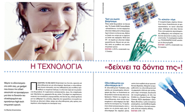Η τεχνολογία «δείχνει τα δόντια της»! | vita.gr