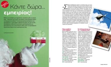 Κάντε δώρα… εµπειρίας!   vita.gr