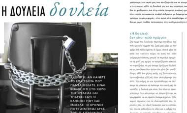 Για να μη γίνεται η δουλειά δουλεία | vita.gr