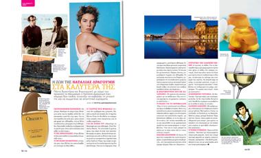 Η ζωή της Ναταλίας Δραγούμη στα καλύτερά της | vita.gr