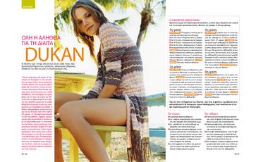 Όλη η αλήθεια για τη δίαιτα Dukan | vita.gr
