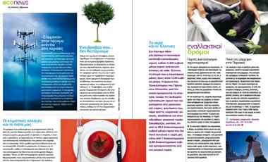 Eco news | vita.gr
