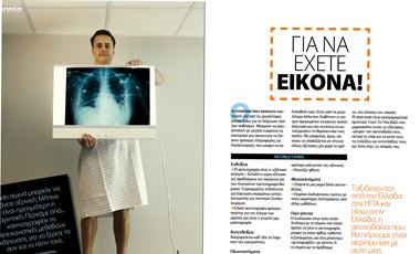 Απεικονιστικές μέθοδοι: Για να έχετε εικόνα | vita.gr