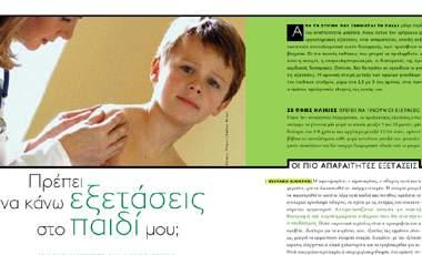 Πρέπει να κάνω εξετάσεις  στο παιδί μου; | vita.gr