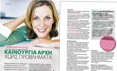 Εμμηνόπαυση: Καινούργια αρχή χωρίς προβλήματα | vita.gr